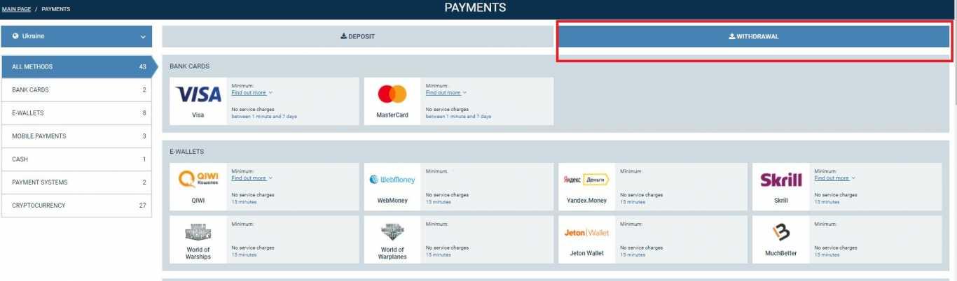 withdraw money 1xBet